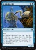 光り物集めの鶴/Glint-Nest Crane (KLD)