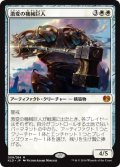 激変の機械巨人/Cataclysmic Gearhulk (KLD)