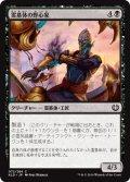 霊基体の野心家/Ambitious Aetherborn (KLD)