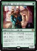 造命の賢者、オビア・パースリー/Oviya Pashiri, Sage Lifecrafter (KLD)