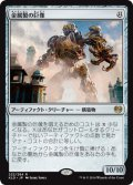 金属製の巨像/Metalwork Colossus (KLD)