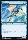 風のドレイク/Wind Drake (KLD)