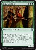 洗練された鍛刃士/Elegant Edgecrafters (KLD)