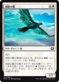 渦跡の鷹/Eddytrail Hawk (KLD)