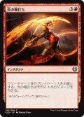 炎の鞭打ち/Flame Lash (KLD)