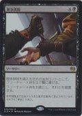 競争排除/Eliminate the Competition (Prerelease Card)【Promo】