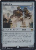 金属製の巨像/Metalwork Colossus (Prerelease Card)