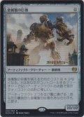 金属製の巨像/Metalwork Colossus (Prerelease Card)【Promo】