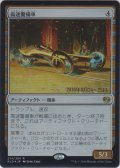 高速警備車/Fleetwheel Cruiser (Prerelease Card)