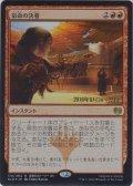 宿命の決着/Fateful Showdown (Prerelease Card)【Promo】