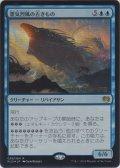 霊気烈風の古きもの/Aethersquall Ancient (Prerelease Card)【Promo】