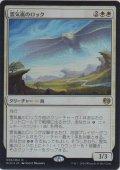 霊気嵐のロック/Aetherstorm Roc (Prerelease Card)