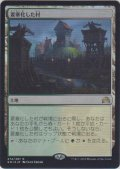 要塞化した村/Fortified Village (Prerelease Card)
