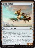 霊気圏の収集艇/Aethersphere Harvester (AER)