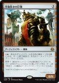 平和歩きの巨像/Peacewalker Colossus (AER)