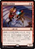 速製職人の反逆者/Quicksmith Rebel (AER)
