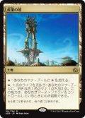 産業の塔/Spire of Industry (AER)