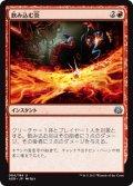 飲み込む炎/Hungry Flames (AER)