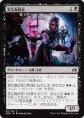 霊気毒殺者/Aether Poisoner (AER)