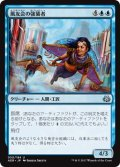 風友会の強襲者/Wind-Kin Raiders (AER)