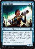 戦利品の魔道士/Trophy Mage (AER)