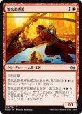 霊気追跡者/Aether Chaser (AER)