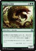 起伏鱗の大牙獣/Ridgescale Tusker (AER)
