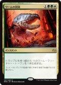 ワームの到来/Advent of the Wurm (MM3)
