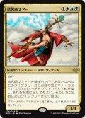 結界師ズアー/Zur the Enchanter (MM3)