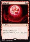血染めの月/Blood Moon (MM3)