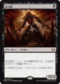 死の影/Death's Shadow (MM3)