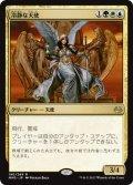 冷静な天使/Stoic Angel (MM3)