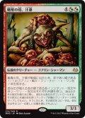 略奪の母、汁婆/Wort, the Raidmother (MM3)