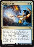 霊気魔道士の接触/AEthermage's Touch (MM3)
