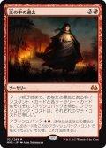 炎の中の過去/Past in Flames (MM3)