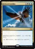 スフィンクスの啓示/Sphinx's Revelation (MM3)