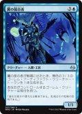 翼の接合者/Wing Splicer (MM3)