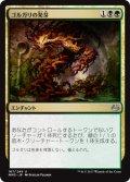 ゴルガリの発芽/Golgari Germination (MM3)