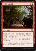 ゴブリンの突撃/Goblin Assault (MM3)