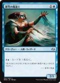 蒼穹の魔道士/Azure Mage (MM3)