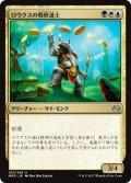 ロウクスの戦修道士/Rhox War Monk (MM3)