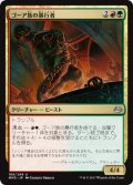 ゴーア族の暴行者/Ghor-Clan Rampager (MM3)