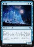 霜の壁/Wall of Frost (MM3)