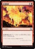 紅蓮地獄/Pyroclasm (MM3)