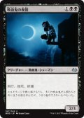 吸血鬼の夜鷲/Vampire Nighthawk (MM3)