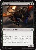 深淵の死霊/Abyssal Specter (MM3)