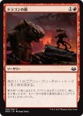 ドラゴンの餌/Dragon Fodder (MM3)