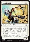 コーの鉤の達人/Kor Hookmaster (MM3)