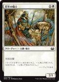 若年の騎士/Youthful Knight (MM3)