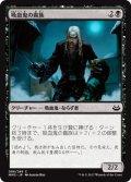 吸血鬼の貴族/Vampire Aristocrat (MM3)